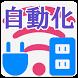 充電開始/切断でアプリ起動 プロ by ココア2号