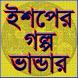 ঈশপের গল্প ভান্ডার by Moshiur Nirob Associates