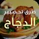 دجاج وصفات و طرق تحضيير by supernana