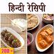 हिन्दी व्यंजन by 2cuteHinchBoard