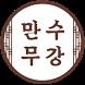 만수무강 by Team 만수무강
