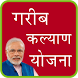 PM Garib Kalyan Yojana hindi by AndroidGenie App