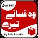 Woh Fasanay Tere - Urdu Novel