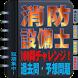 消防設備士第6類 過去問・予想題(解説付)短期集中国試対策160問チャレンジ! by HIROMILABO