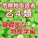 危険物取扱者 乙4類 問題集【基礎的な物理学編】無料アプリ by sakurairo