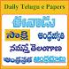 Daily Telugu e Papers