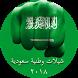 شيلات وطنية سعودية بدون نت (2018) by CATALANODEV