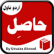 Haasil - Urdu Novel by GlowingApps
