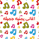 اغاني يمنية خليجية