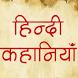 हिंदी कहानियां