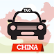 Cab Coupons for China (Free Rides) by Big Shine Team