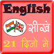 English Speaking Course in 21 Days with Audio by Best Mobile Dictionary