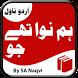 Hum Nawa Thy Jo - Urdu Novel by GlowingApps