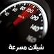 شيلات مسرعه by mohammed dawoud