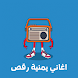 اغاني يمنية رقص ٢٠١٨ by nayef arabiya