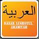 Dasar Lughotul Arabiyah by Ahmad M. Nidhom