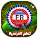 تعلم الفرنسية حتى الاحتراف by Sanfora4Apps