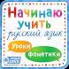 Начинаю учить русский язык by ND Company