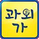 과외가 by (주)제이씨엘코리아
