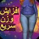 راه های سالم برای افزایش وزن by Persan App