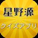 星野源クイズ by 葵アプリ