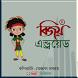 Bijoy Bangla বিজয় বাংলা by Bijoy Digital বিজয় ডিজিটাল