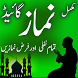 Namaz ka tarika Urdu Complete by UTech Studio