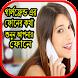 গার্লফ্রেন্ড এর ফোনের কথা শুনুন আপনার ফোনে by Bengali Apps