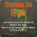Status and Quotes in hindi by Hindi Kahani