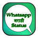 Whatsapp Marathi Status by HDPix Apps
