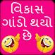 Vikas Gando Thayo Che | Gujrati Joke by Photo Video Desk