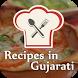 Recipes in Gujarati by Solwin Infotech