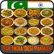 Pak India Desi Pakwaan by south asia apps