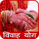 Vivah Yog in Hindi by Starsoft Technology