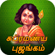 Subramanya Bhujangam Audio + Lyrics ( Tamil ) by Divine Hub