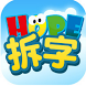 HOPE中文拆字遊戲 by Hong Kong Young Women's Christian Association