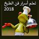 أسرار فن الطبخ 2018 by softinformationtech