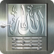 Makki Door Lock by Noor-Ul-Islam Apps