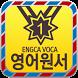 EngcaVoca EnglishBook24 by 스마트동스쿨