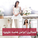 فساتين زفاف وخطوبة خليجيه by المطور بطاطا