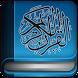 Saad Al Ghamdi Full Quran Mp3 Offline