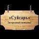 База отдыха Суйсарь by DEXYCOM