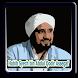 Lagu Sholawat HABIB SYECH + Lirik by Buloger