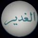 الغدير by الولاية