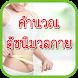 คำนวณดัชนีมวลกาย BMI Calc by PortalKeyApp