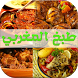 tabkh maghribi طبخ مغربي by Inc Facetime
