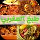 tabkh maghribi طبخ مغربي by Inc Facetime