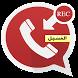 تسجيل المكالمات الهاتفية بسرية by SirajDev