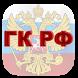 Гражданский кодекс РФ by jmlanier