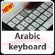 Arabic Keyboard Lite